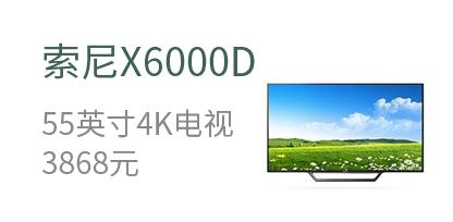 索尼X6000D  55英寸4K电视  3868元
