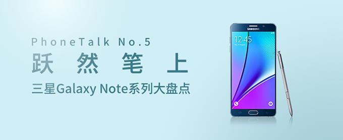 三星机皇Note 8即将登场