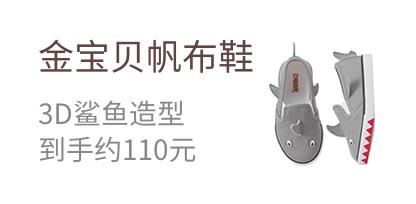 金宝贝帆布鞋   3D鲨鱼造型   到手约110元