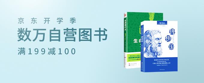 京东 数万自营图书