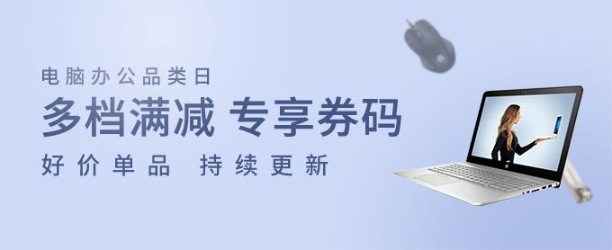 京东 电脑办公超级品类日