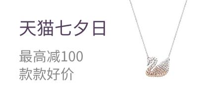 天猫七夕日  最高减100 款款好价