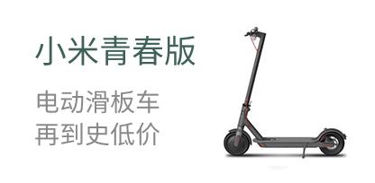 小米青春版 电动滑板车 再到史低价