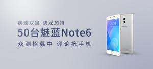魅蓝 Note6 智能手机