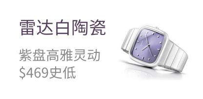 雷达白陶瓷 紫盘高雅灵动 $469史低