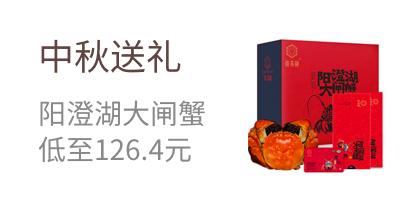 中秋送礼 阳澄湖大闸蟹,低至126.4元