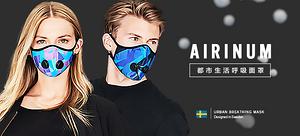 Airinum 瑞典超敏感双呼气阀都市防雾霾生活口罩(颜色随机)