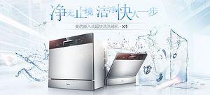 美的(Midea)X1 8套新升级智能超快洗除菌烘干嵌入式家用洗碗机