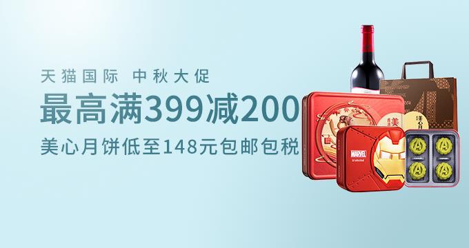 天猫国际 中秋节礼品促销1元抢大额券,最高满399-200元