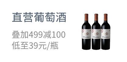 直营葡萄酒;叠加499减100;低至39元/瓶