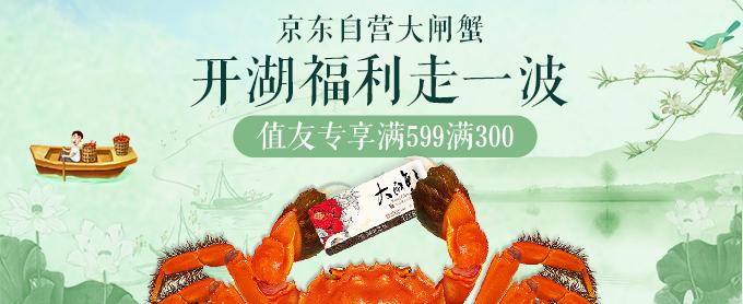 京东超市 阳澄湖大闸蟹专场