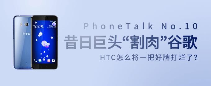 """昔日巨头""""割肉""""谷歌 HTC怎么将一把好牌打烂了"""
