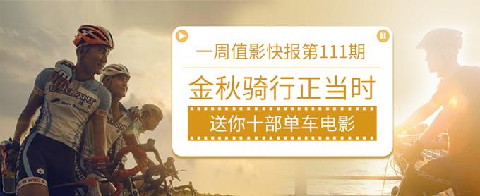 """""""一周值影快报""""第111期: 金秋骑行正当时,送你十部单车电影"""