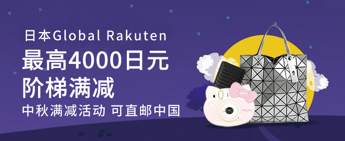 Global Rakuten 全场店铺 中秋满减活动(三宅一生/BV钱包/Canada Goose等)