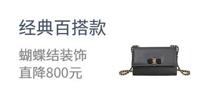 经典百搭款 蝴蝶结装饰 直降800元