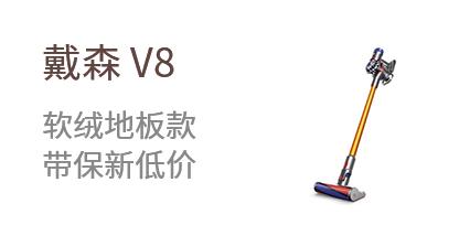 戴森 V8  软绒地板款  带保新低价