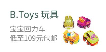 B.Toys 玩具  宝宝回力车 低至109元包邮