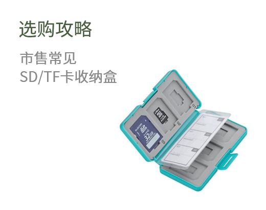 选购攻略 市售常见    SD/TF卡收纳盒