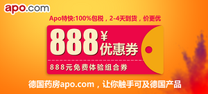德国药房apo.com 888元 全场体验券