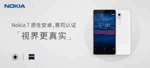 诺基亚手机 Nokia 7 4+64G版本