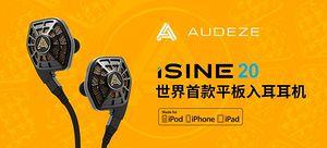 AUDEZE 平面振膜入耳式耳机iSINE 20