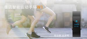 斐讯智能运动手环W1