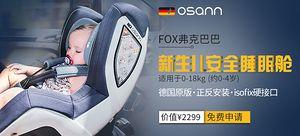德国osann欧颂 FOX弗克巴巴 新生儿安全座椅0-4岁
