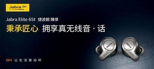 Jabra Elite 65t 捷波朗 臻律 无线蓝牙音乐耳机