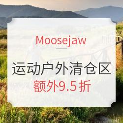 促销活动: Moosejaw 清仓区 运动户外商品促销