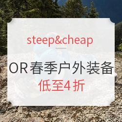 促销活动: steep&cheap Outdoor Research春季户外服饰装备上新促销