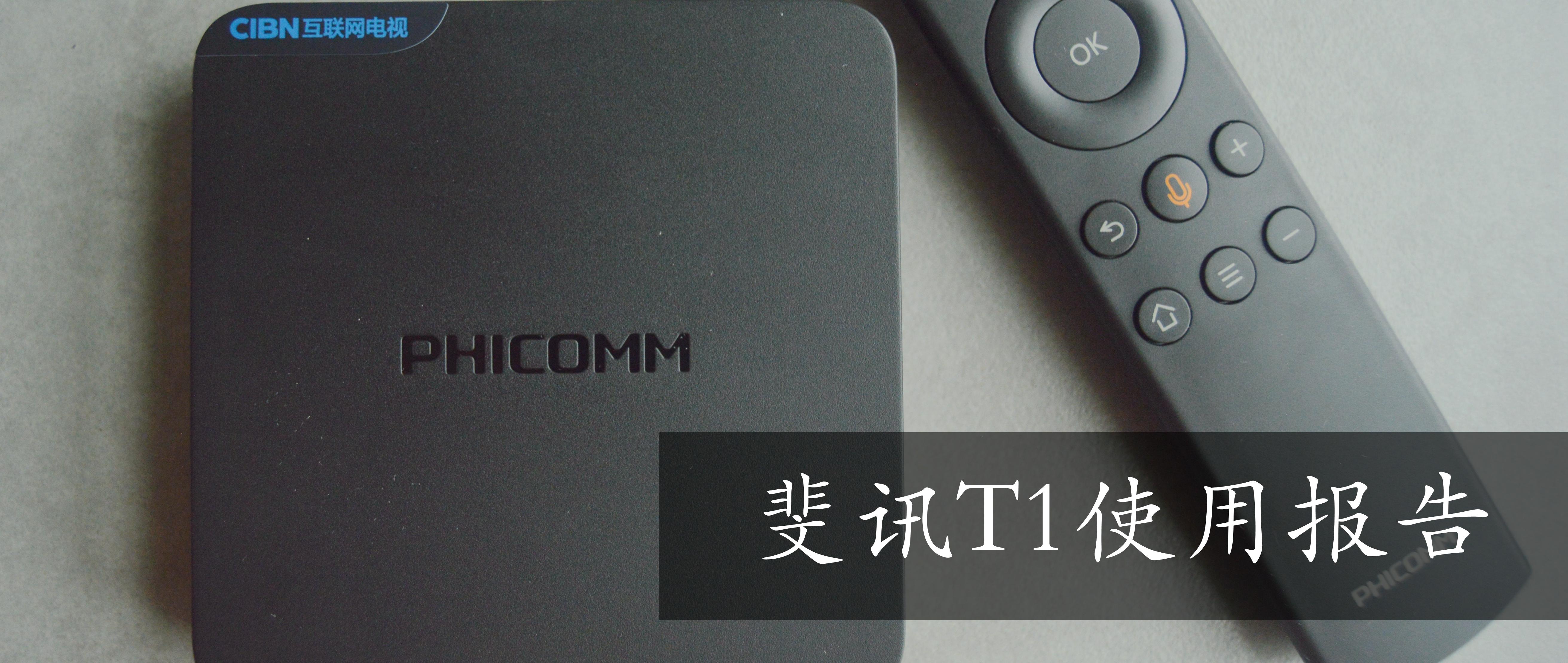 硬件够用、语音好用——斐讯T1电视盒子使用简评