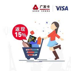 广发Visa淘金计划福利加倍