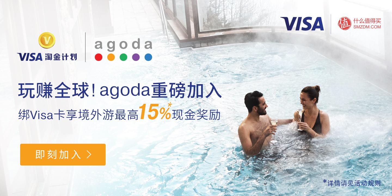 Visa淘金计划: Agoda消费现金奖励3%~6%限时最高返28%订酒店必备指南