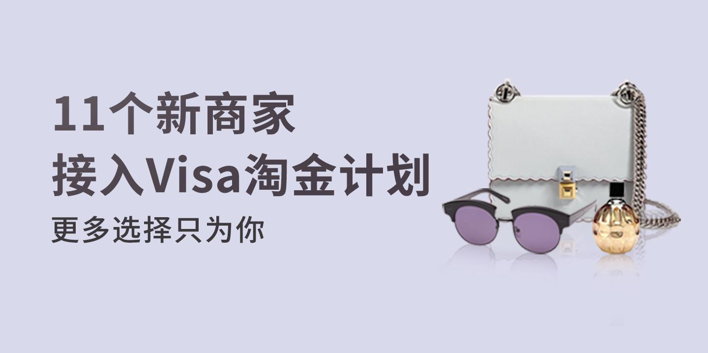 11家新商城接入Visa淘金计划,返现最高6% 含数码3C、时尚奢品、运动服饰等品牌