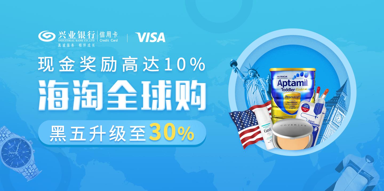 """值友专享:兴业银行 """"VISA淘金计划"""" 福利升级 平日最高返现10%,黑五最高返现30%"""