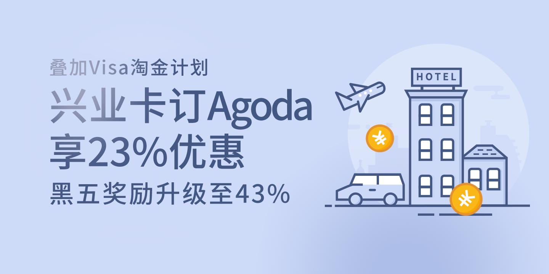 兴业Visa卡预订Agoda酒店 可以薅到大羊毛 黑五当天 最高奖励43%