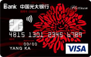光大VISA阳光信用白金卡