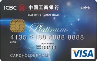 工商银行Visa环球旅行卡