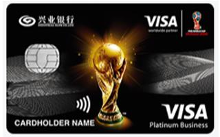 兴业 VISA FIFA 2018世界杯主题白金卡