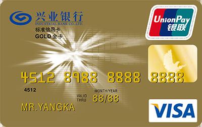 兴业银行VISA标准双币信用卡金卡