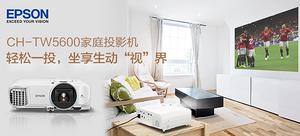 愛普生家庭影院投影機CH-TW5600(含幕布、電視盒子)