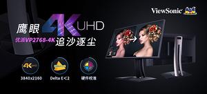 優派(ViewSonic) VP2768-4K 4K專業攝影繪圖顯示器套裝(加較色儀)