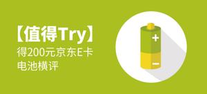 【值得Try】得200元京東E卡——電池選購大揭秘