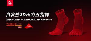 【轻众测】Gearlab&Thermolite发热3D五指袜