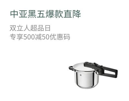 亚马逊中国 双立人超级品牌日 全场厨具