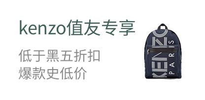 COGGLES 黑五大促 KENZO品牌专场