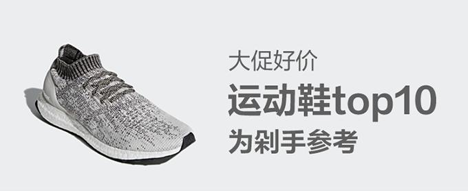 """大促好价运动鞋销售Top10 为来年""""剁手""""计划提供参考"""
