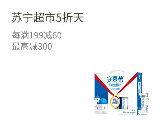 苏宁超市5折天 每满199减60 最高减300