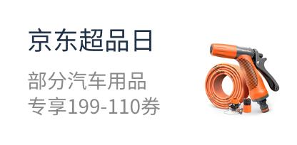 京东超品日 部分汽车用品 专享199-110券