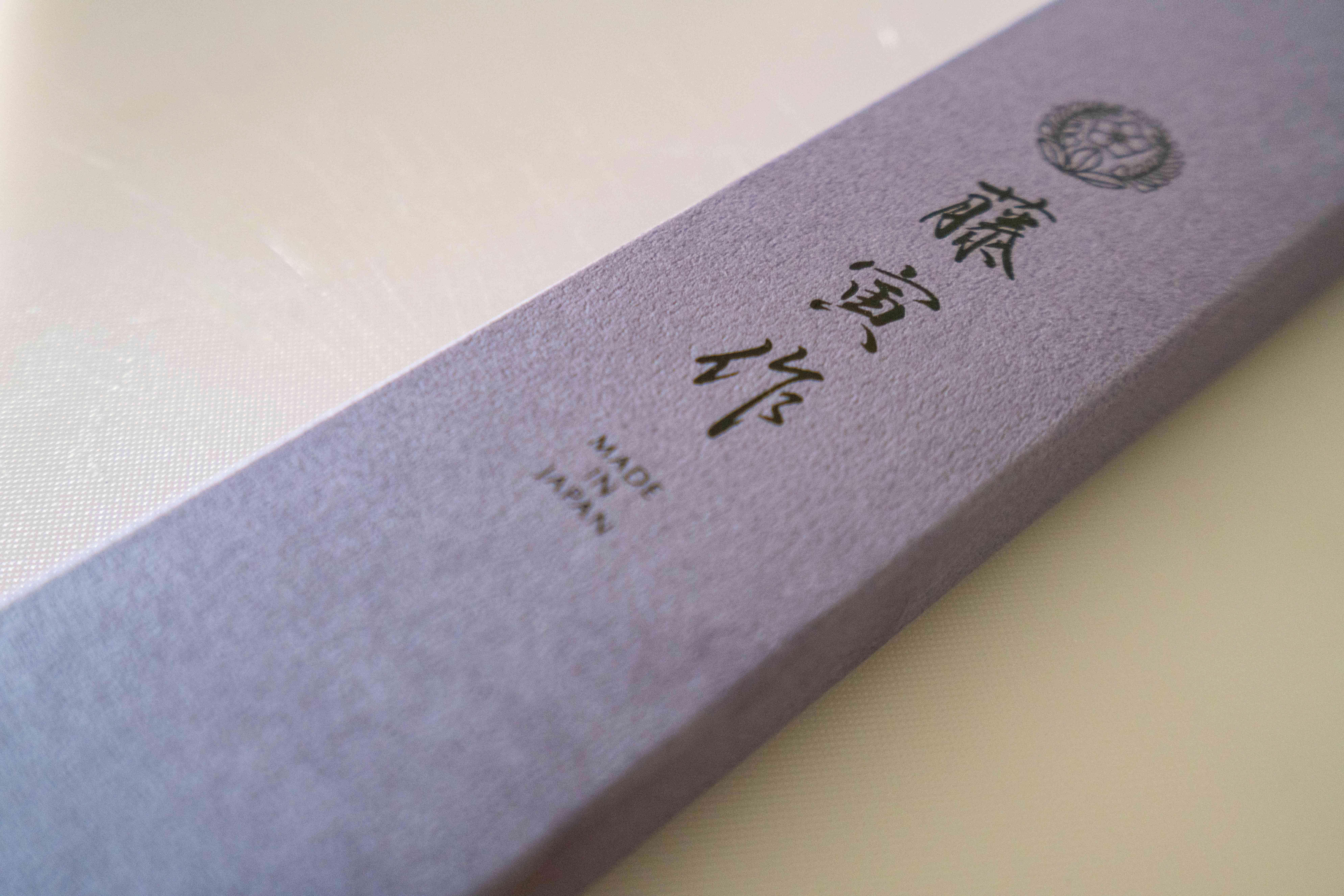 李鬼「藤次郎」?「藤寅作」FU-808 牛刀 & 龙虾 BASE 砥石